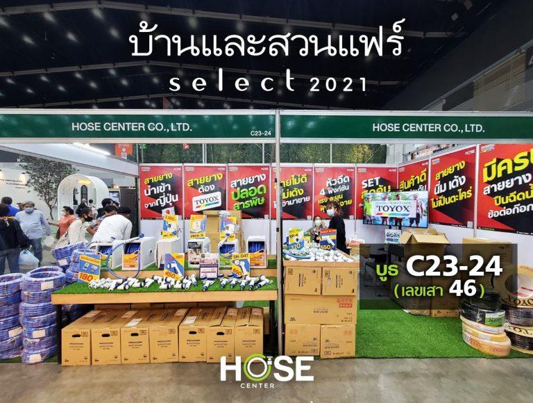 TOYOXงานบ้านและสวนแฟร์ select 2021