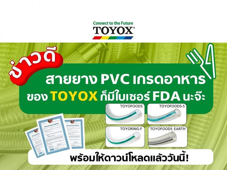 สายยาง pvc เกรดอาหาร_Toyofoods_Toyoring-f_ใบรับรองงานอาหาร_Fda_pvchose_foodgrade_TOYOX_โตโยก_โตยอก