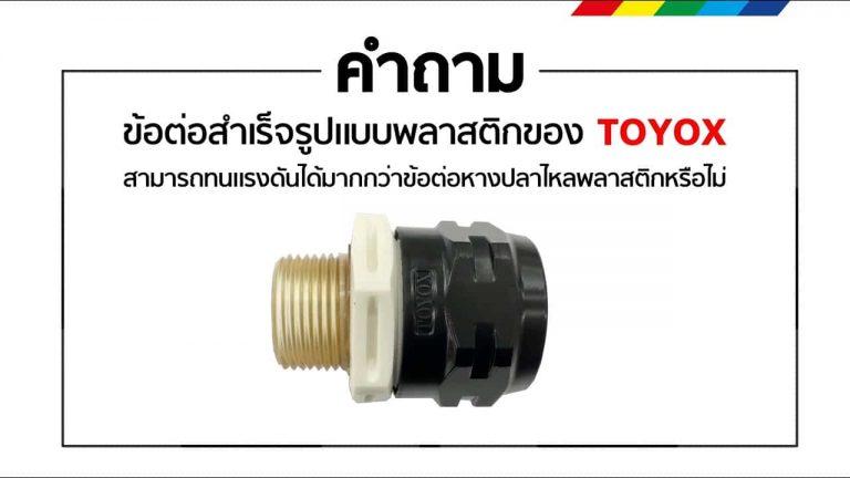 YT-03