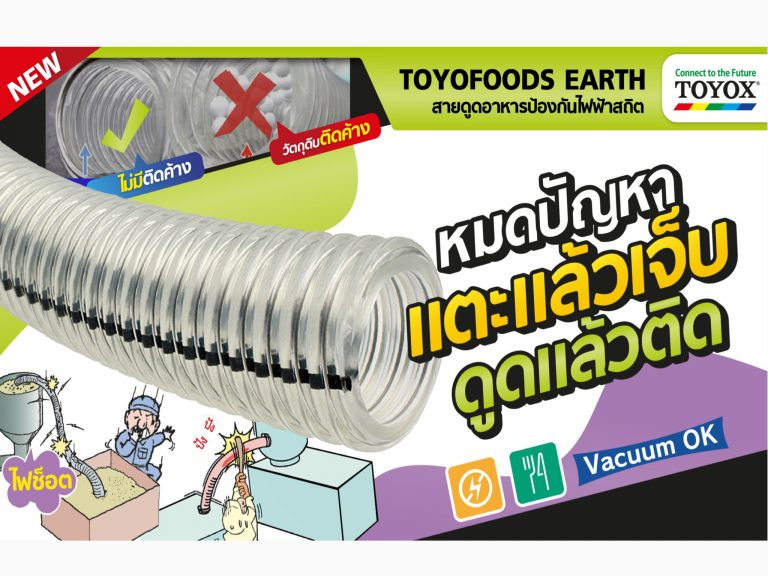 TOYOXtoyofoodsearthhoseสายยางอาหาร